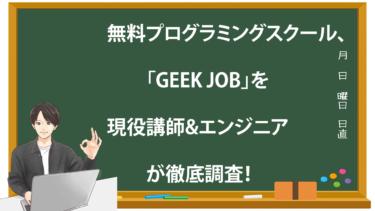 無料プログラミングスクール、GEEK JOBを現役講師&エンジニアが徹底調査!