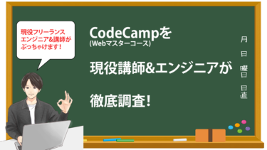 CodeCamp(Webマスターコース)を現役講師&エンジニアが徹底調査!