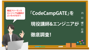 CodeCampGATEを現役講師&エンジニアが徹底調査!