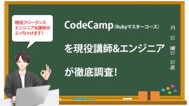 CodeCamp(Rubyマスターコース)を現役講師&エンジニアが徹底調査!