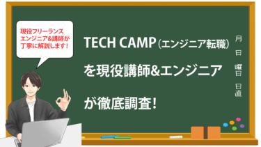 TECH CAMP(エンジニア転職)を現役講師&エンジニアが徹底調査!