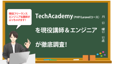 TechAcademy(PHP/Laravelコース)を現役講師&エンジニアが徹底調査!