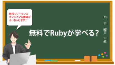 無料でRubyが学べる?侍エンジニア塾の転職コースがコスパ最強!