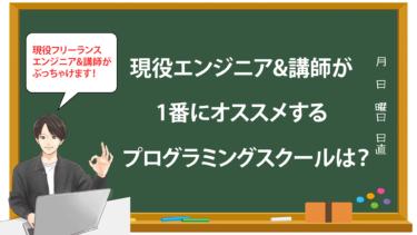 侍エンジニア塾は、絶対に挫折したくない人にオススメのプログラミングスクールです。