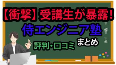 【本物の受講生のみ】侍エンジニア塾の評判・口コミのまとめ