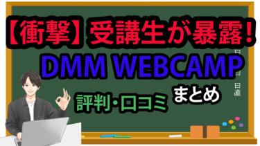 【本物の受講生のみ】DMM WEBCAMPの評判・口コミのまとめ