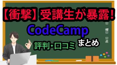【本物の受講生のみ】CodeCampの評判・口コミのまとめ