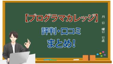 【完全無修正!】無料スクールのプログラマカレッジの評判・口コミまとめ。