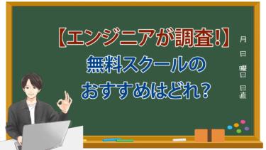 【現役エンジニアが徹底調査!】無料プログラミングスクールのオススメはどのスクール?