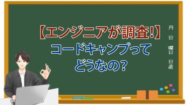 CodeCamp(コードキャンプ)はおすすめ?【エンジニアが本気で調査!】