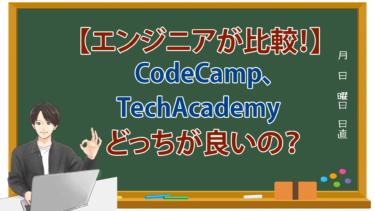 CodeCampとTechAcademyを現役エンジニアが徹底比較!