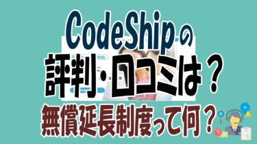CodeShip(コードシップ)の評判・口コミは?無償延長制度って何?