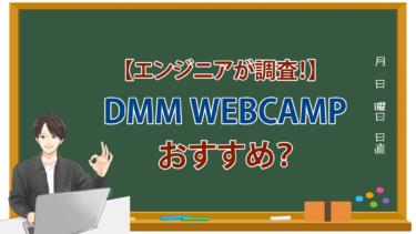 DMM WEBCAMPはおすすめなのか?エンジニアが本気で調査!
