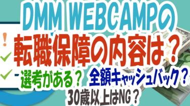 DMM WEBCAMPの転職保証の疑問を解決!選考条件?年齢制限?30代はNG?