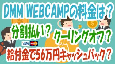 DMM WEBCAMPの料金は?給付金で安くなる?分割払いは出来る?