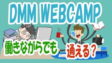 DMM WEBCAMPは働きながらでもエンジニアへ転職できるのか?