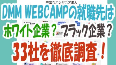 DMM WEBCAMPの就職先企業は優良企業?【就職先33社を調査!】