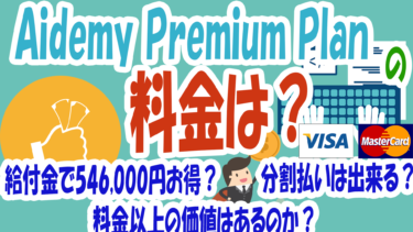 Aidemy Premium Planの料金は?給付金でお得?分割払いは?
