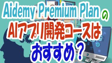 Aidemy Premium PlanのAIアプリ開発コースはおすすめ?
