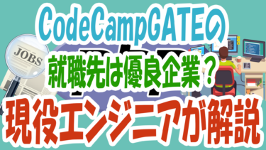 CodeCampGATEの転職先は優良企業?【現役エンジニアが解説】