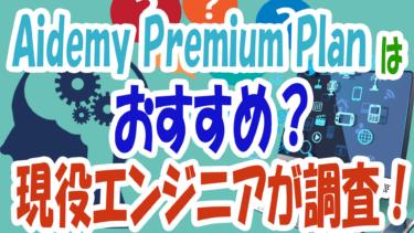 Aidemy Premium Planはおすすめ?エンジニアが本気で調査!