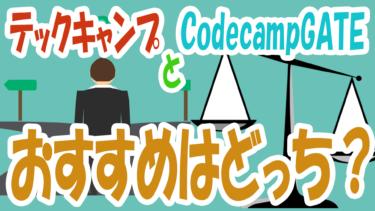 テックキャンプとCodeCampGATEを比較!エンジニアのおすすめは?