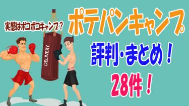 ポテパンキャンプの評判/口コミのまとめ【全28件・本物の受講生】