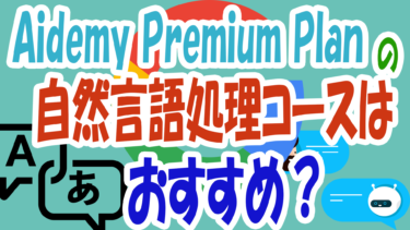 Aidemy Premium Planの自然言語処理コースはおすすめ?