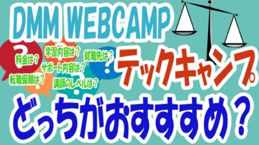 DMM WEBCAMPとテックキャンプを比較!おすすめはどっち?