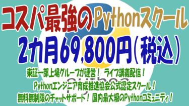 Pythonを激安で学べるStart Labの内容・評判・口コミのまとめ