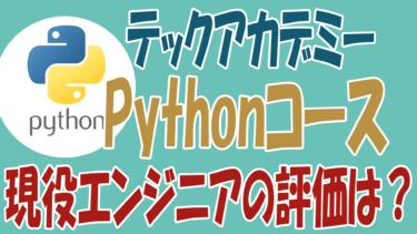 テックアカデミーのPythonコースはおすすめ?他スクールとの比較もあり。