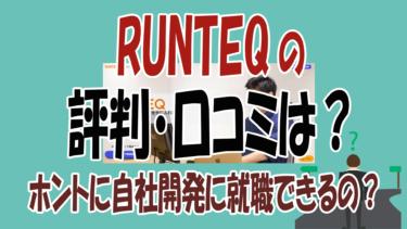 RUNTEQ(ランテック)の評判・口コミは?ホントに自社開発に就職できるの?