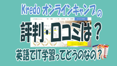Kredo オンラインキャンプの評判・口コミは?英語でITを学べる?